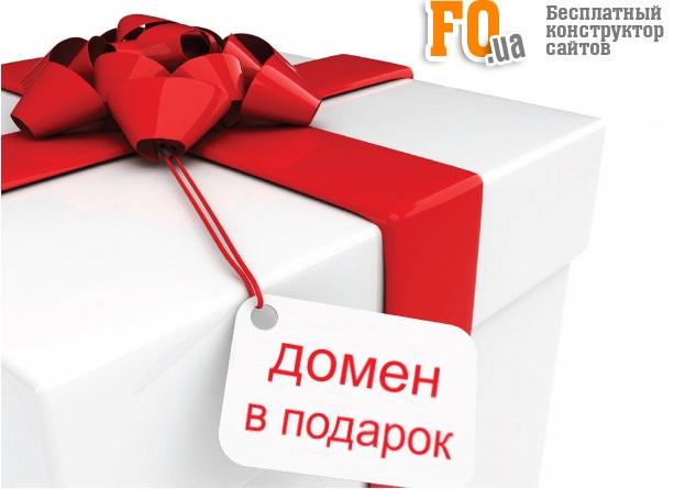Получить в подарок омск